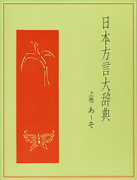 日本方言大辞典