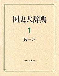 国史大辞典