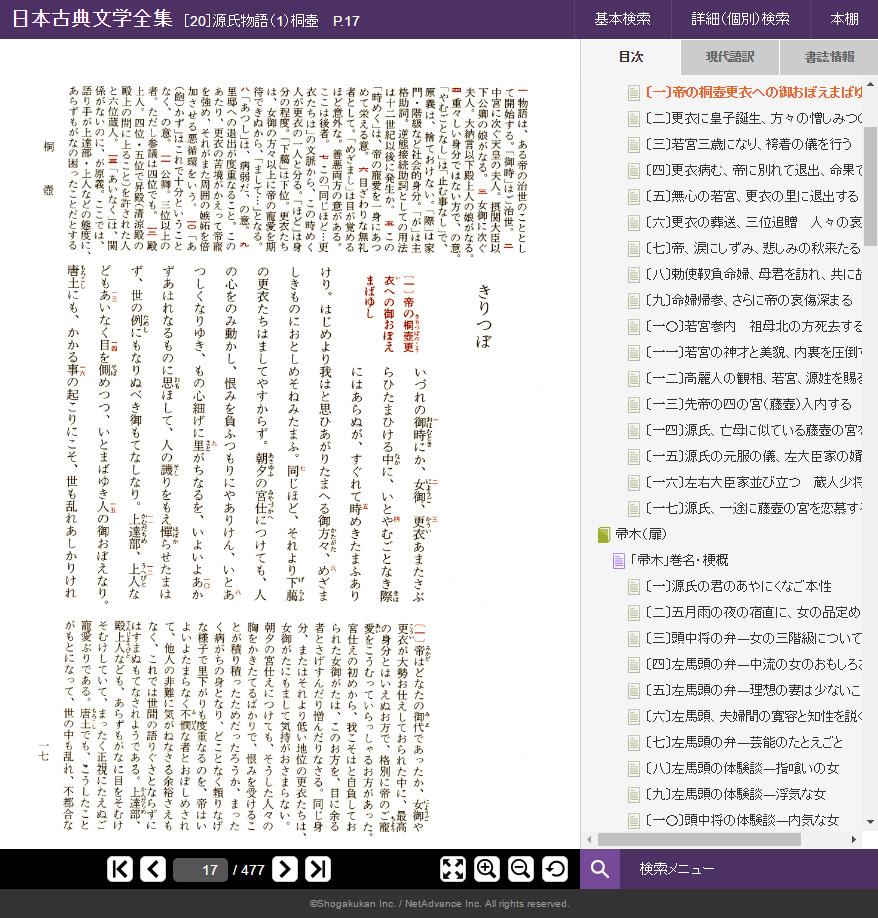 日本文学全集 04 源氏物語 上の通販/池澤 夏樹/紫式 …