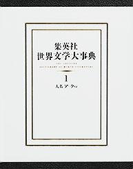 世界文学大事典