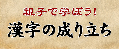 漢字 の 成り立ち 象形 文字