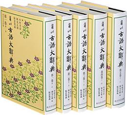 辞典 古語