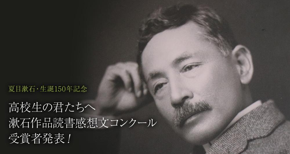 夏目漱石・生誕150年記念 高校生の君たちへ 漱石作品読書感想文コンクール 受賞者発表!