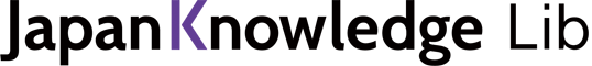ジャパンナレッジLib