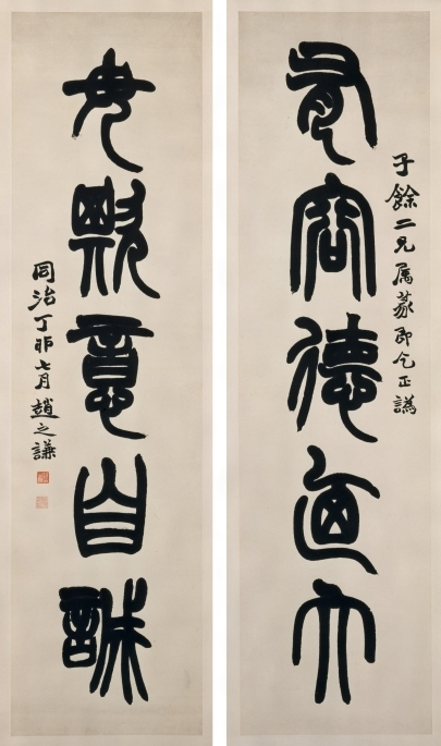 趙之謙『篆書五言対聯』[百科マルチメディア]