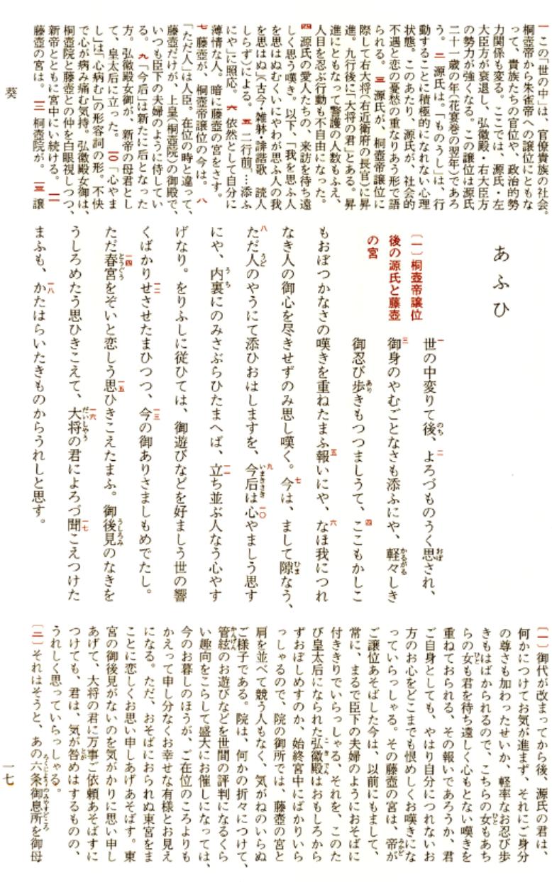 と 語 柴垣 も 小 訳 の 源氏 現代 物語