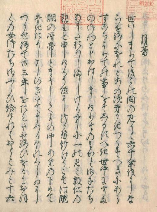 『栄花物語』[百科マルチメディア]
