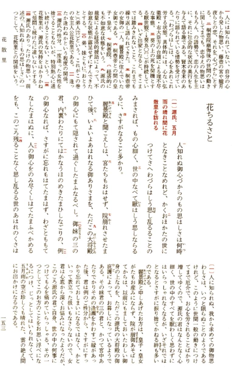 物語 語 源氏 秋 現代 須磨 訳 の 巻十二 須磨