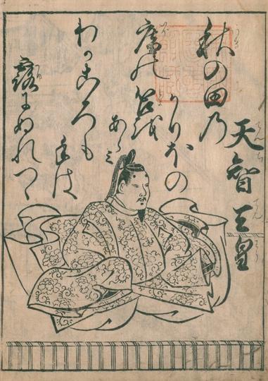 小倉百人一首(1) 歌人/天智天皇[百科マルチメディア]