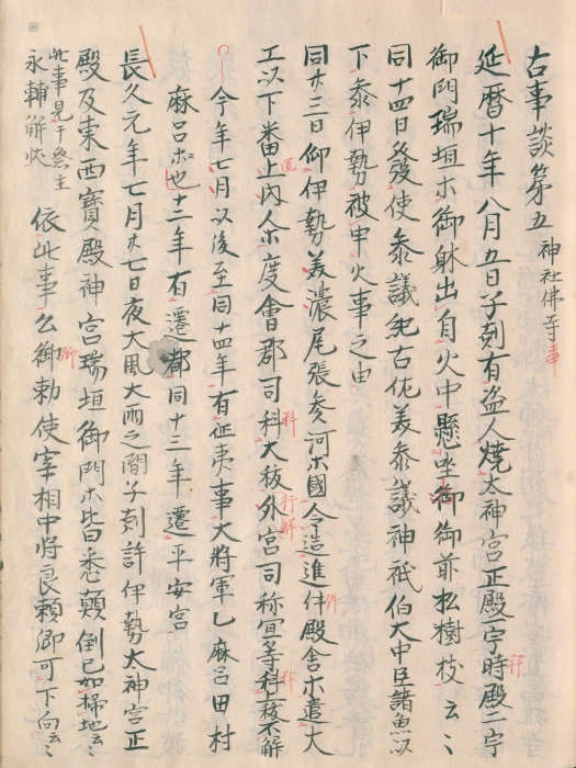 『古事談』[百科マルチメディア]