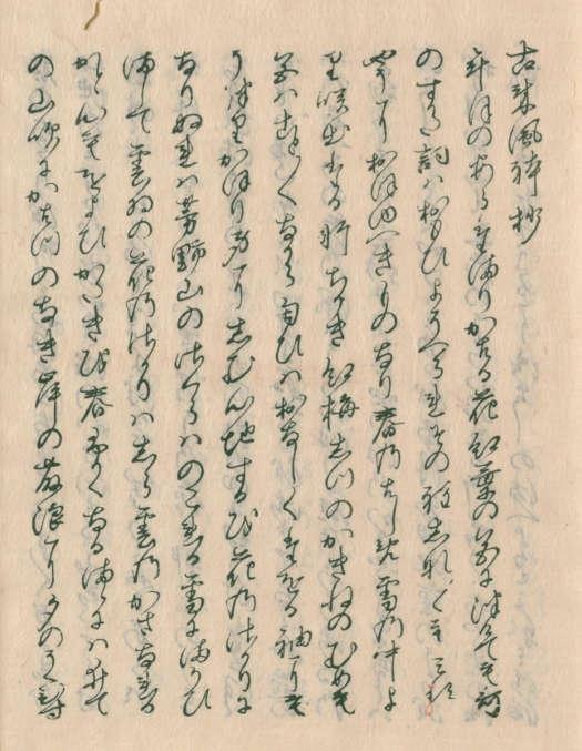 『古来風躰抄』[百科マルチメディア]