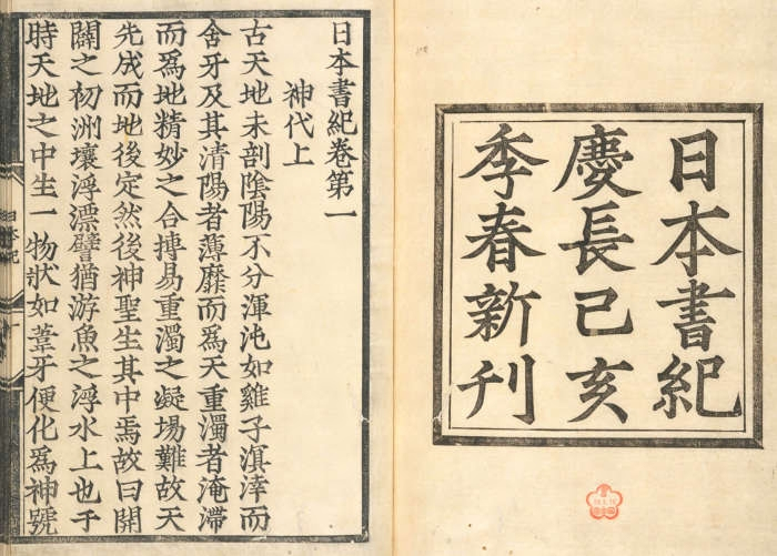 『日本書紀』[百科マルチメディア]