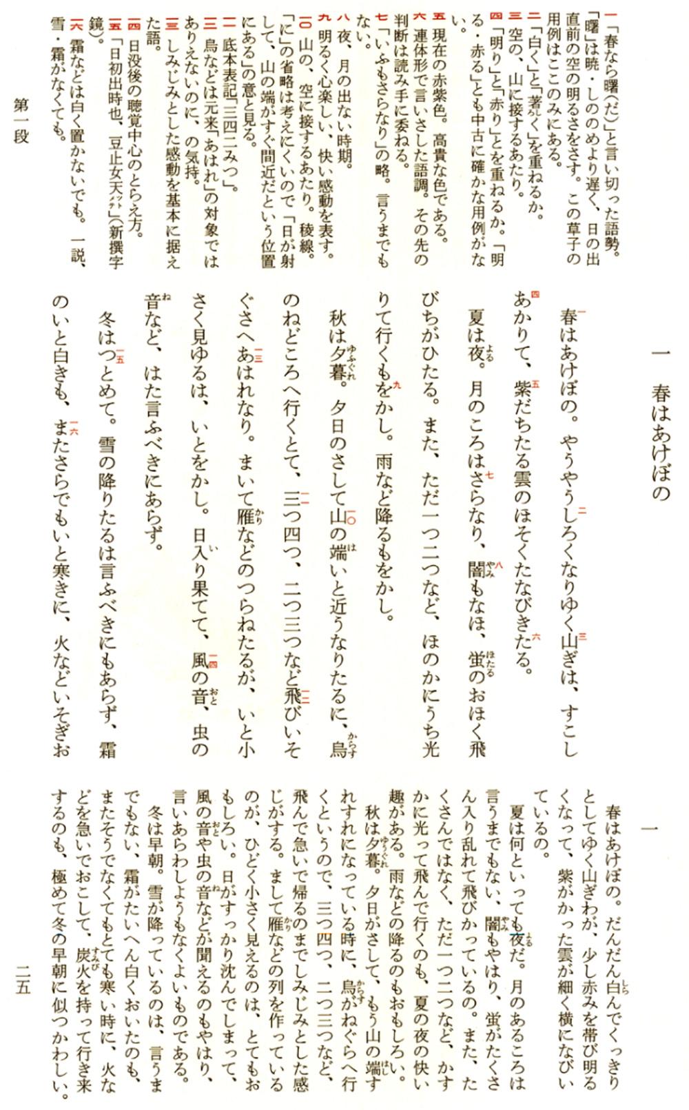 新編 日本古典文学全集 枕草子 春はあけぼの