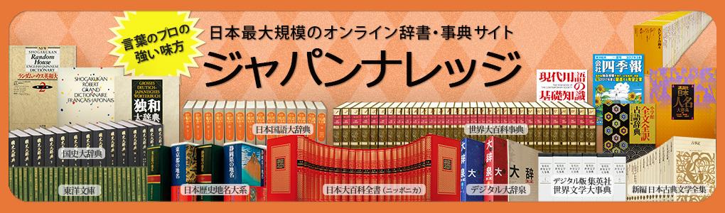 孝霊天皇 日本大百科全書(ニッポニカ) 小学館