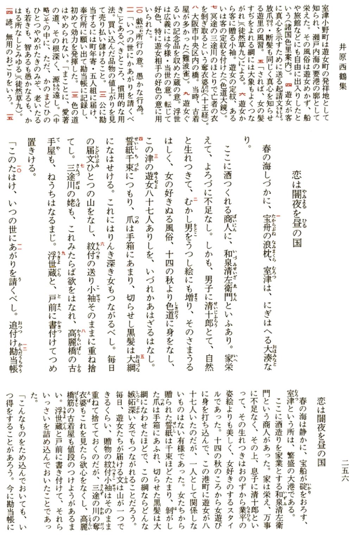 好色五人女(井原西鶴集)