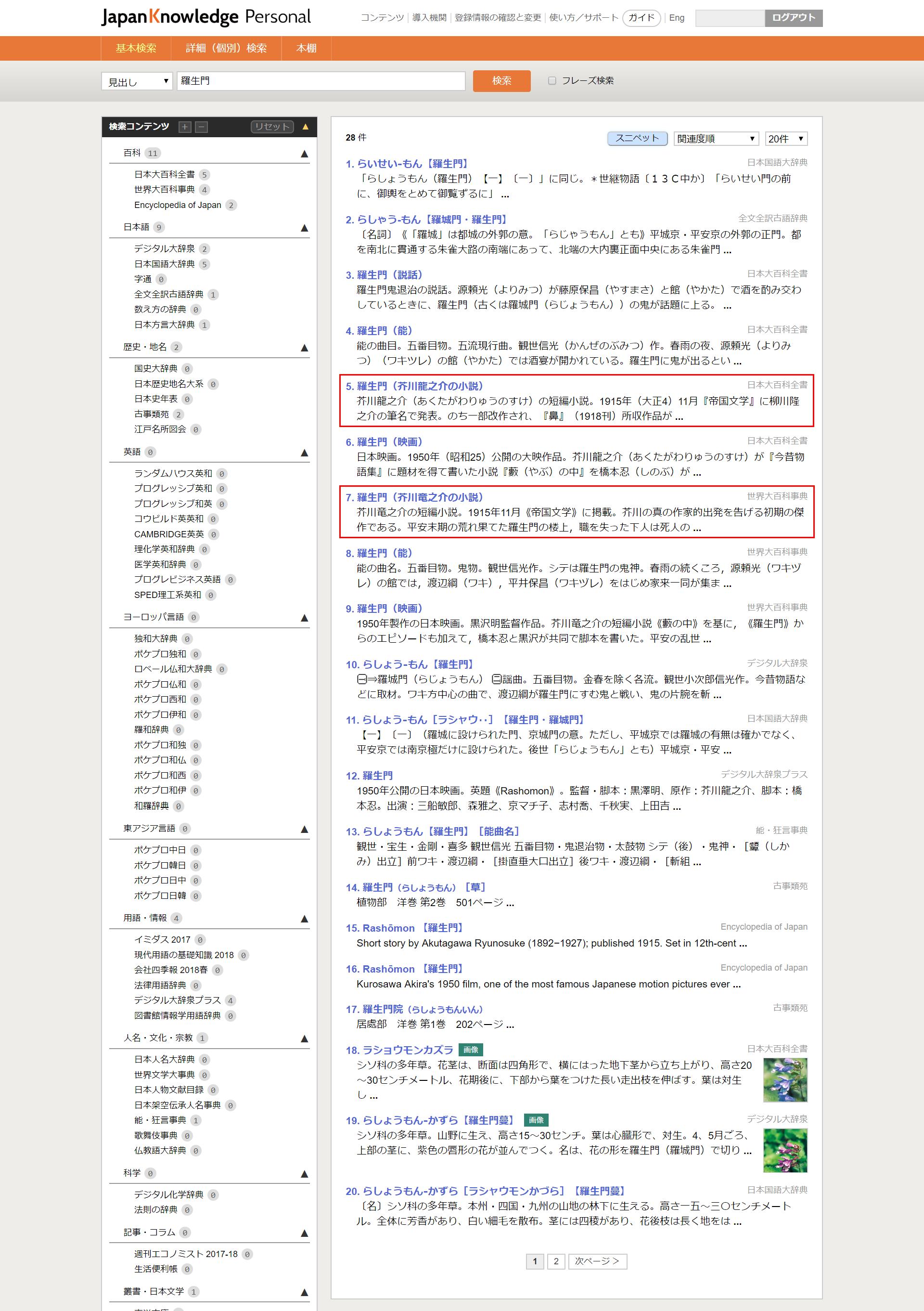 ジャパンナレッジで羅生門を検索した結果
