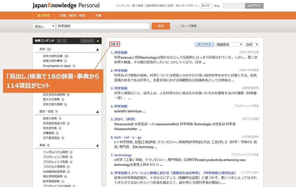 ジャパンナレッジで科学技術を検索した結果