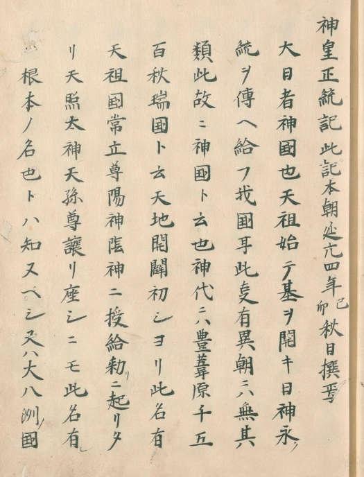 『神皇正統記』[百科マルチメディア]