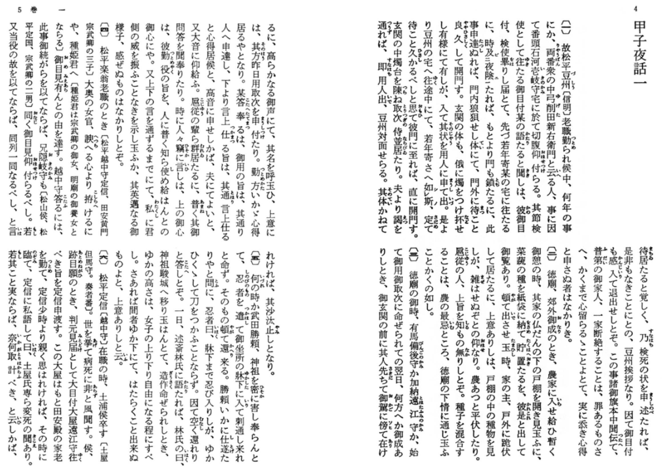 甲子夜話 1