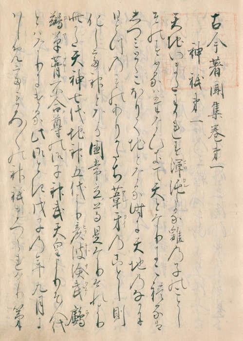 『古今著聞集』[百科マルチメディア]