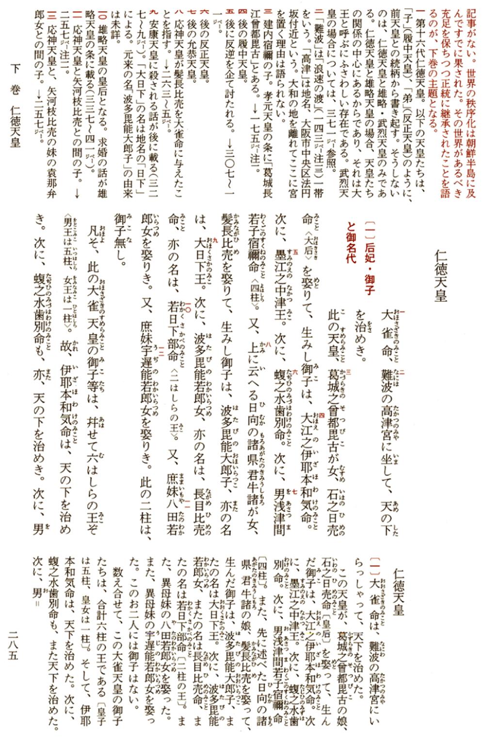 仁徳天皇(古事記) 拡大