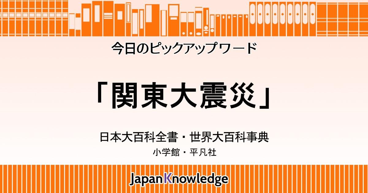 関東大震災|日本大百科全書・世界大百科事典|ジャパンナレッジ