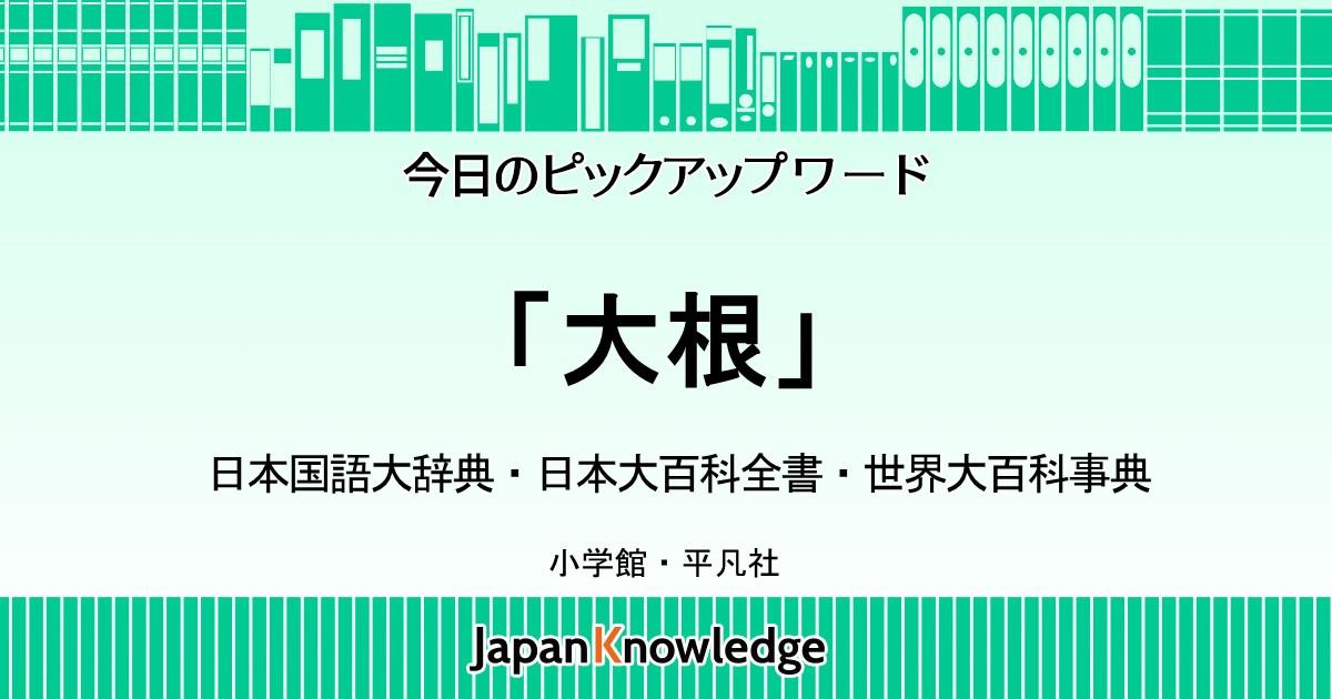 古事記 で 大根 に 例え られ た 体 の 部分 は 豆知識 - kanazawa-market.or.jp