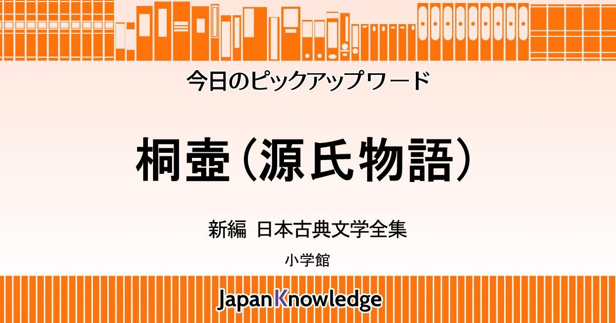 千年読み継がれる『源氏物語』とは何か? 角田光 …