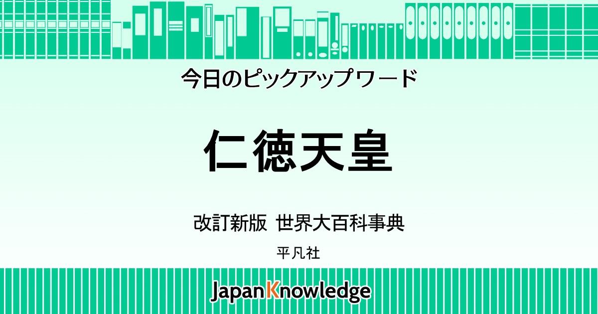ジャパンナレッジで閲覧できる『仁徳天皇』の辞書・事典・叢書別サンプルページ