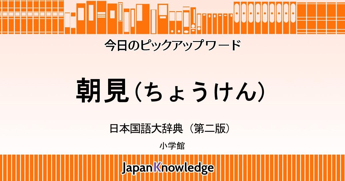 朝見|日本国語大辞典|小学館