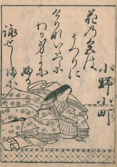 小倉百人一首(9) 歌人/小野小町[百科マルチメディア]