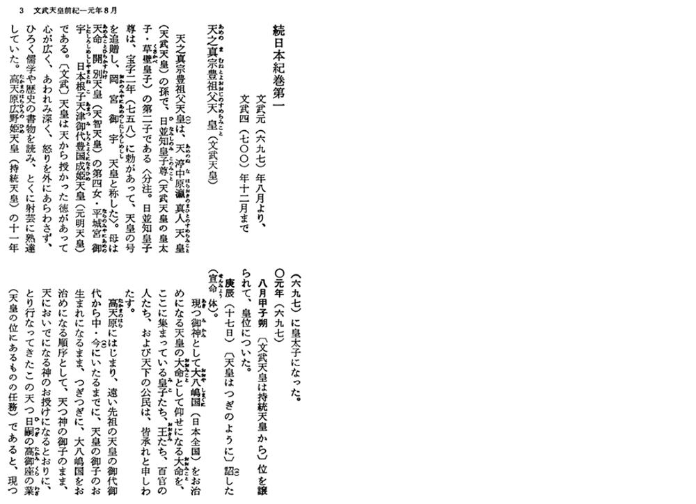 続日本紀 1