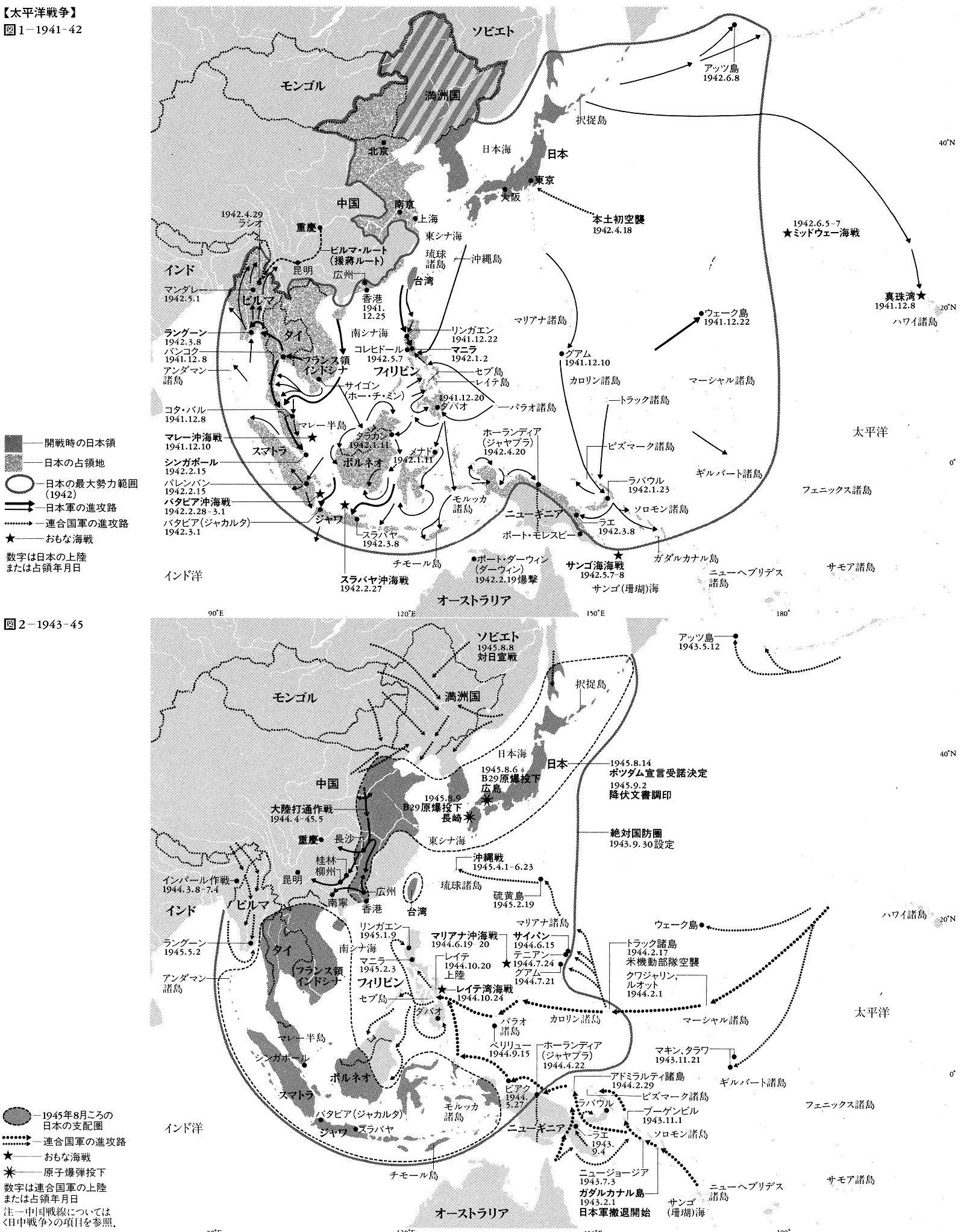 太平洋戦争 図1~図2