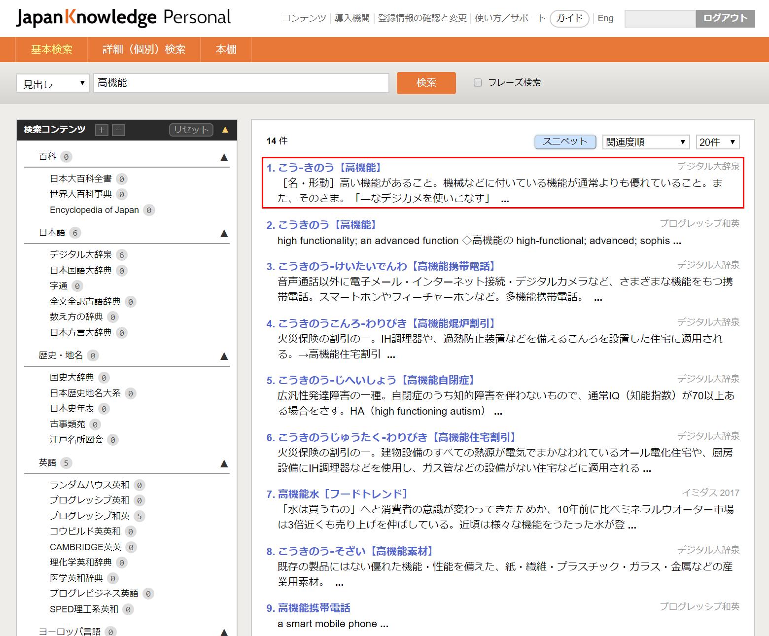 ジャパンナレッジの高機能を検索した結果