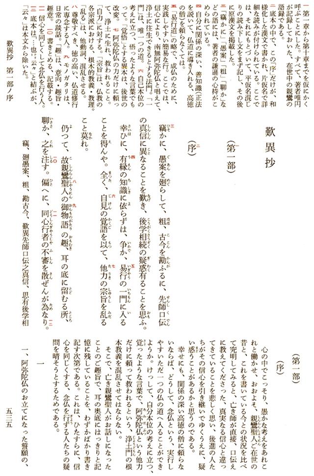 歎異抄(第一部)(序)