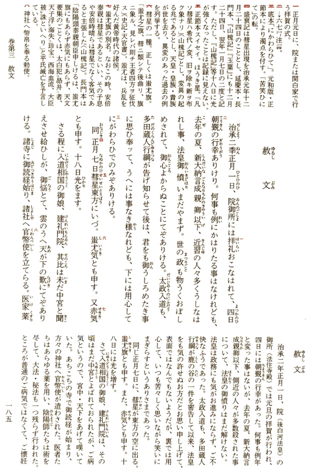 赦文(平家物語)拡大