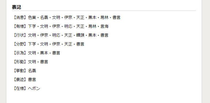 あてにする 漢字
