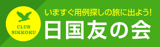日国友の会