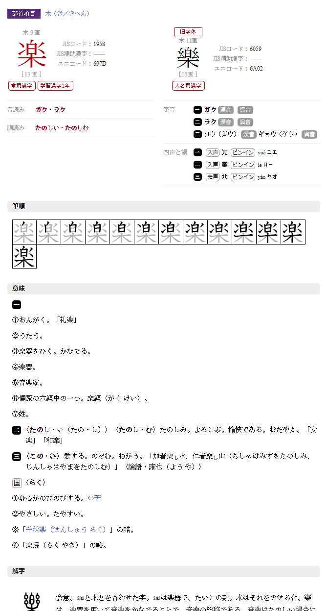 画 漢字 13 の