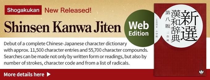 Shinsen Kanwa Jiten Japanknowledge