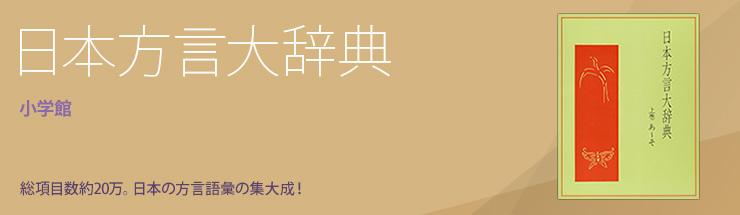 日本方言大辞典   ジャパンナレ...