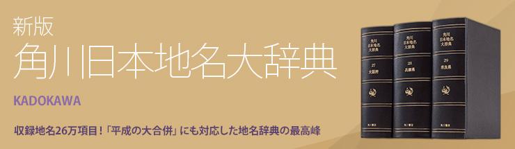 新版 角川日本地名大辞典