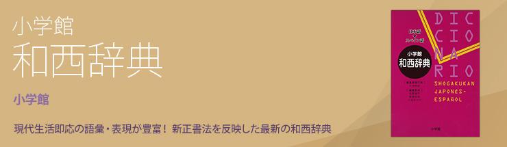 和西辞典 | ジャパンナレッジ