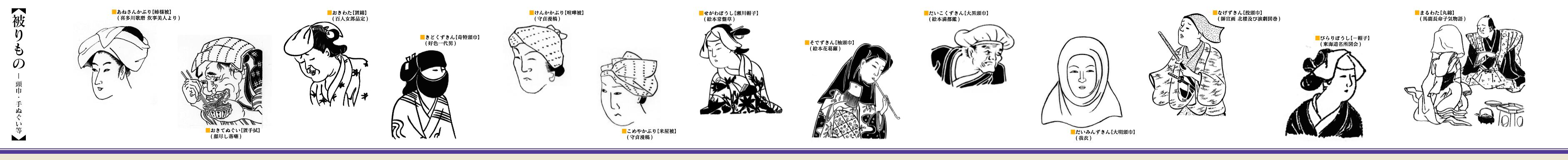 被りもの~頭巾、手ぬぐい等 | 日国の図版